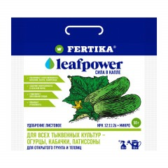 Удобрение FERTIKA Leef Power для тыквенных 0,05кг